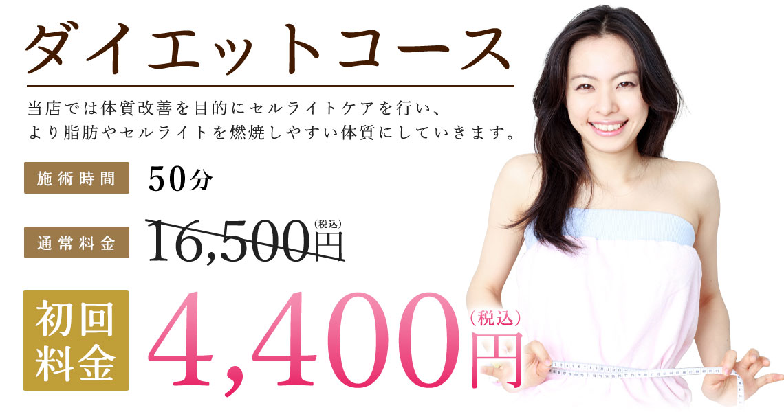 ダイエットコース:初回料金4,400円