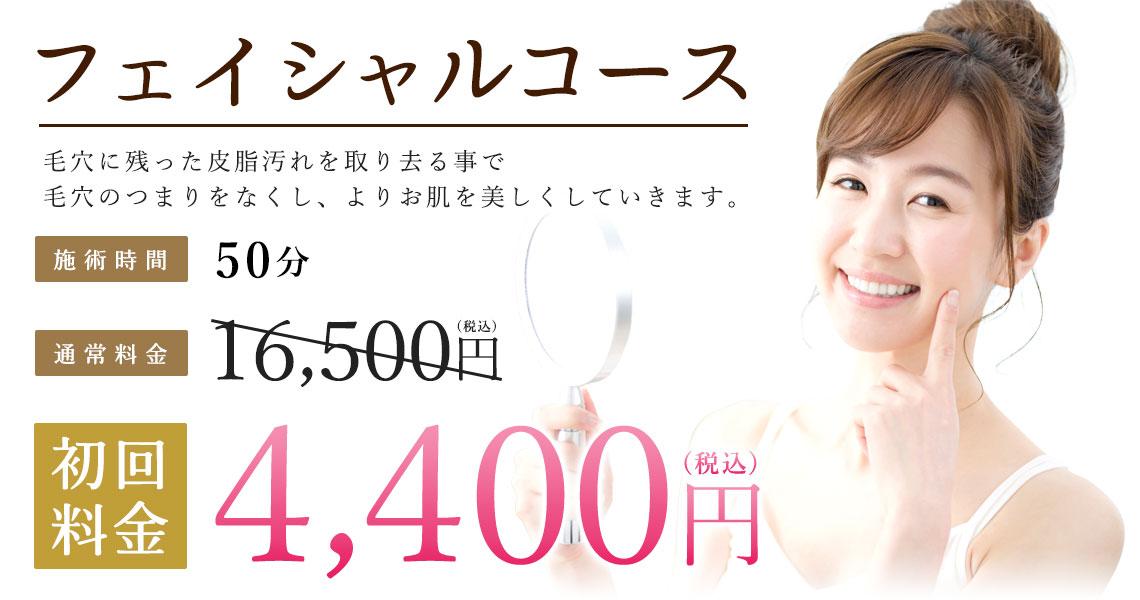 フェイシャルコース:初回料金4,400円